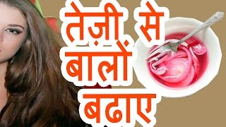 Grow Hair Fast Hindi Baal Kaise Badhaye