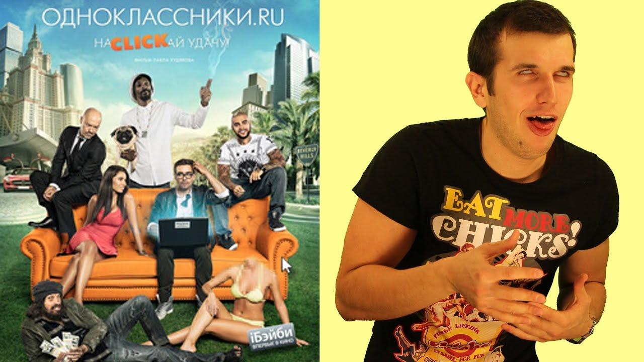 Войти в одноклассники ru 8 фотография