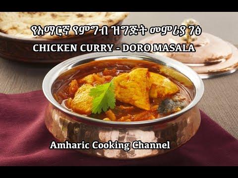 የአማርኛ የምግብ ዝግጅት መምሪያ ገፅ Chicken Curry Recipe Amharic