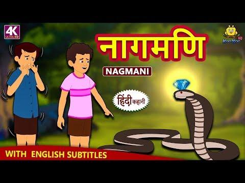 नागमणि - Hindi Kahaniya for Kids | Stories for Kids | Moral Stories for Kids | Koo Koo TV Hindi thumbnail