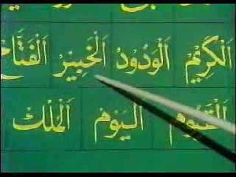 Learn Quran in Urdu 17 of 64