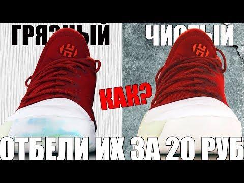 Как отбелить кроссы за 20 рублей?