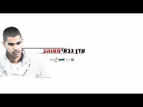 download lagu עדן גבאי - מאוהב gratis