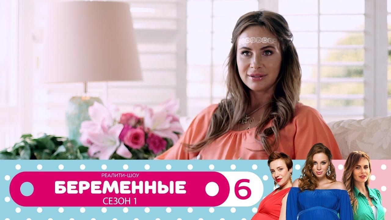 Беременные домашний 1 сезон 2 серия 8