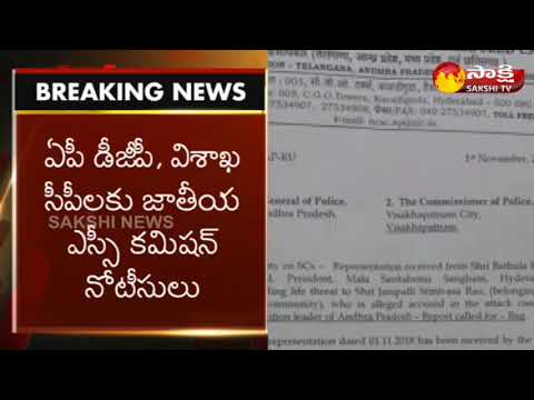 National SC Commission Notice to AP DGP & Vishaka CP's | Jagan Attacked Accused Srinivas Life Threat