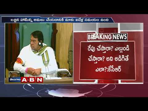 Telangana Assembly session | CM KCR about TRS manifesto | Part 3 | ABN Telugu