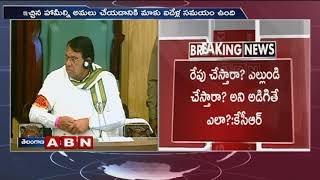 Telangana Assembly session | CM KCR about TRS manifesto | Part 3
