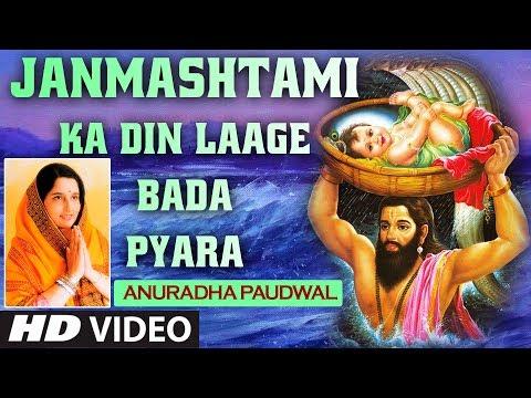 Janmashtami Ka Din Laage Bada Pyara I Krishna Janmashtami Special I Anuradha Paudwal I HD Video