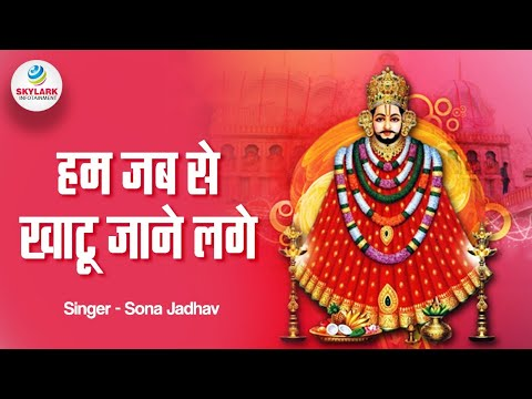 Hum Jab Se Khatu Jaane Lage Always Hit Krishan Bhajan By Sona...