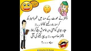 Jokes in Urdu for Kids