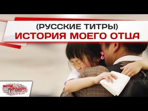 История моего отца (русские титры)