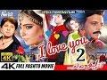 I LOVE YOU TOO (2017 FULL PASHTO FILM IN 4K) ARBAZ KHAN & JAHANGIR KHAN - LATEST PASHTO MOVIE