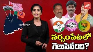 Narsampet Constituency Politics | Donthi Madhava Reddy | Peddi Sudarshan Reddy