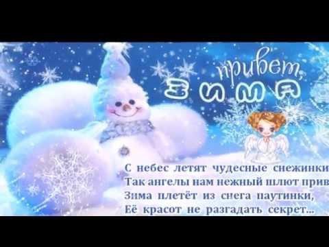 Картинки для поздравлений зима