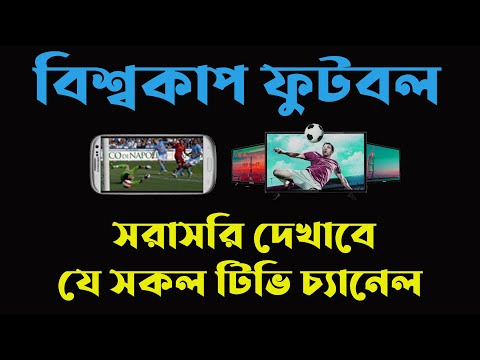 FIFA World Cup 2018 Live TV Channels List in World