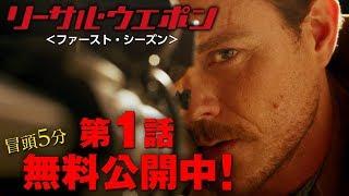 紅い旋風ワンダーウーマン 【後編】 第18話