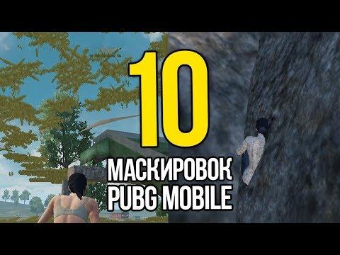 10 ЛУЧШИХ СПОСОБОВ МАСКИРОВКИ В PUBG Mobile! (Часть 2)
