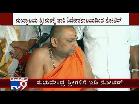 ED Sends Notice To Mantralaya, To Investigate On Dec 6th Over Allegations On Subudhendra Seer