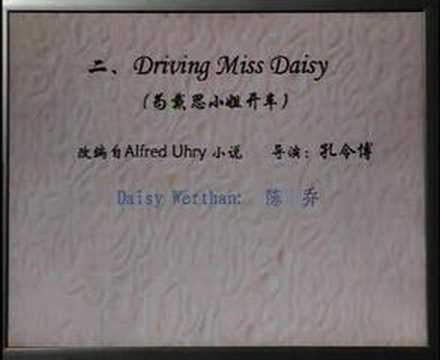 class drama 2003,PRChina,Driving Miss Daisy intro