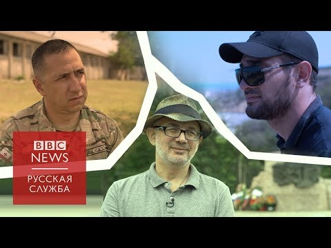 Российско-грузинская война 10 лет спустя. Три истории участников конфликта
