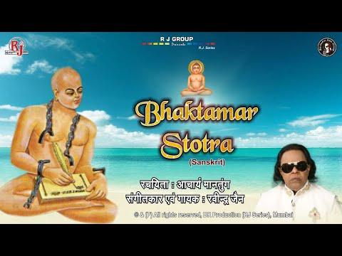 Bhaktambar Stotra (Sanskrit) | Jain Stotra