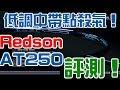 【小轟】低調中帶點殺氣!Redson AT250 評測!