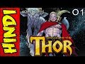 UNWORTHY THOR - PART 1 | ODINSON | MARVEL COMICS IN HINDI | COMICVERSE mp3