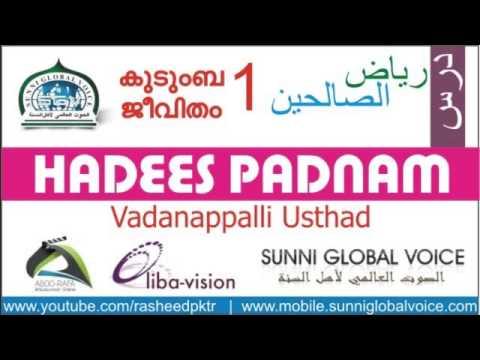رياض الصالحين Kudumba Jeevidam 1 - Hadees Padanam:: Vadanappalli Usthad video
