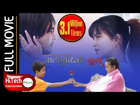 Batomuni Ko Phool || Nepali Movie || Rekha Thapa