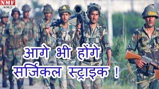 PoK में Indian Army आगे भी करेगी Surgical Strike, आतंक का होगा खात्मा