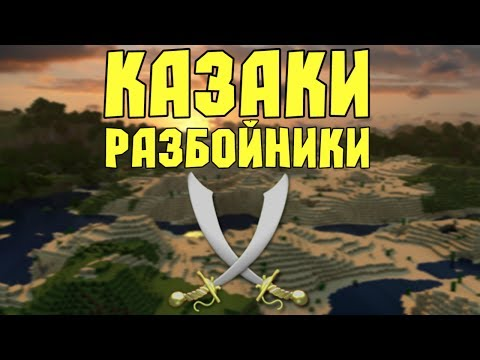 КАЗАКИ-РАЗБОЙНИКИ в Minecraft (Стрим)