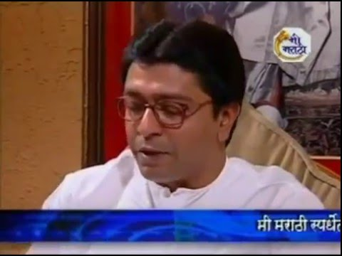 Mr Raj Thackeray (ChangBhala Interview Mi Marathi 17-04-2009...