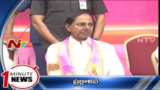 One Minute News BY NTV | Today's Top Trending News In One Minute | NTV
