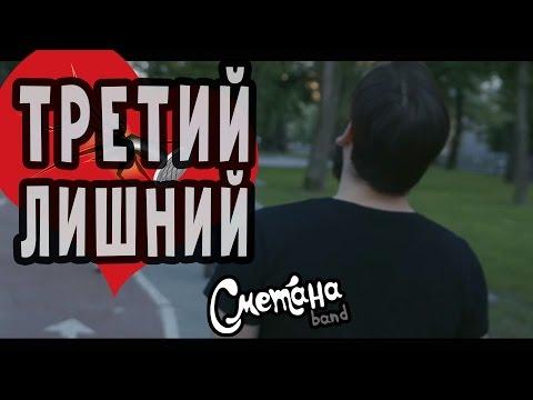 СМЕТАНА band - Третий лишний