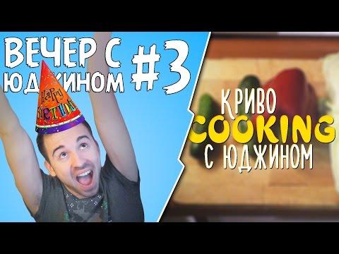 КРИВО-COOKING - Вечер с Юджином #3 День Рождения