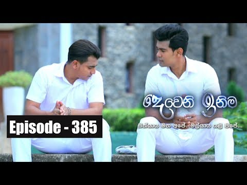 Deweni Inima | Episode 385 27th July 2018