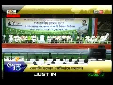 CM Ms. Mamata Banerjee inaugurates 1st State Convention of Trinamool YUVA