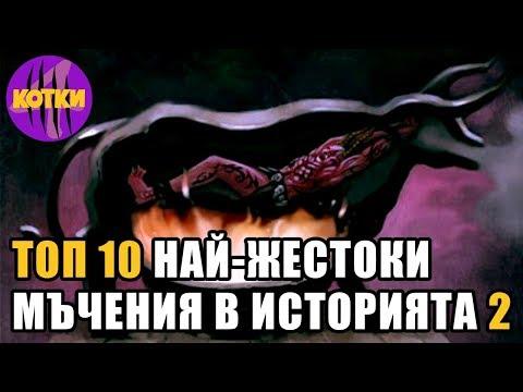 Топ 10 най-жестоки мъчения в историята на човечеството - част 2