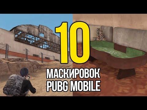 10 ЛУЧШИХ МЕСТ ДЛЯ МАСКИРОВКИ В PUBG Mobile! (Часть 3)
