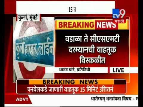 BREAKING NEWS: Harbour Railway Service affected due to technical fault-TV9