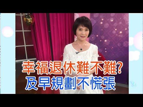 台綜-命運好好玩-20181112-幸福退休難不難 (陳瓊美、呂如中、賴憲政)
