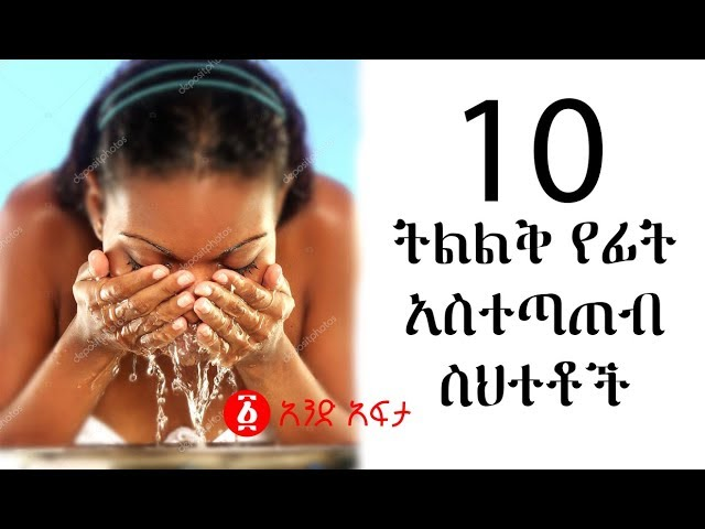 Ethiopia :  10 Face-Washing Mistakes