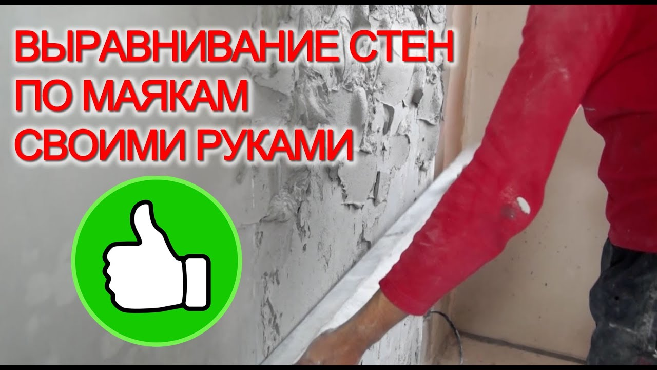 Как штукатурить по маякам своими руками