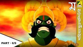 Maa Mahishasur Mardini   Bangla Cartoon Video   Part - 6/9
