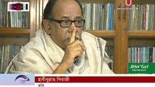 কবির মুখোমুখি: হাবীবুল্লাহ সিরাজী
