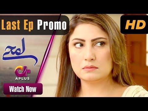 Lamhay - Last Episode 23 | Aplus Dramas | Saima Noor, Sarmad Khoosat | Pakistani Drama thumbnail