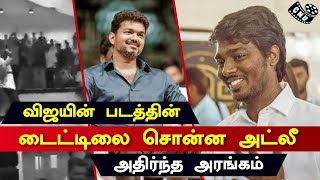Thalapathy Vijay Next Movie Title Announce By Atlee in Stage | Mersal | Sarkar | Vijay63