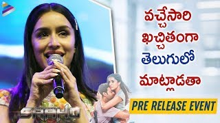 Shraddha Kapoor Lovable Speech | Saaho Pre Release Event | Prabhas | Sujeeth | Telugu FilmNagar