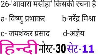 hindi most questions। ctet 2019 ।  । hindi pedagogy । uptet । si । psc