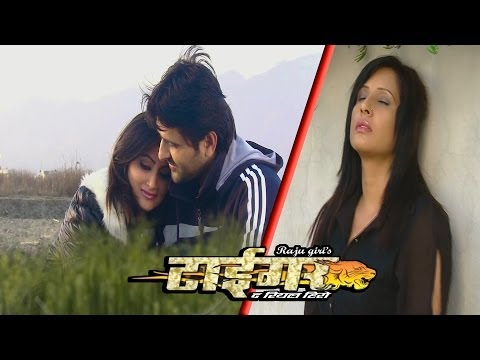 TIGER The Real Hero - Holara Milan - Nepali Film - Official Trailer HD